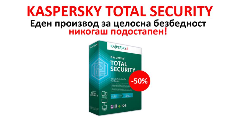 Kaspersky-total-security-promocija